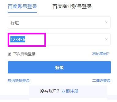 教你查看360浏览器保存在网页上的账号密码(显示密码框密码)  密码 第6张