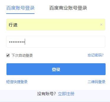 教你查看360浏览器保存在网页上的账号密码(显示密码框密码)  第2张