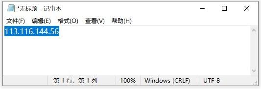 [Windows] 一款轻松查看电脑目前使用IP地址的小工具 - Copy IP  第2张