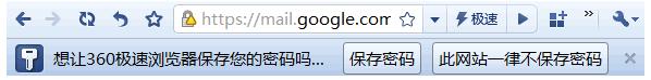 教你查看360浏览器保存在网页上的账号密码(显示密码框密码)  密码 第1张