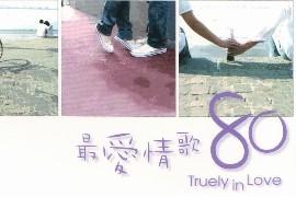 群星《最爱情歌80》6CD合集歌曲Flac