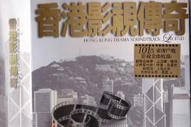 Various Artists 群星《香港影视传奇》6CD合集下载 - 竹林猫