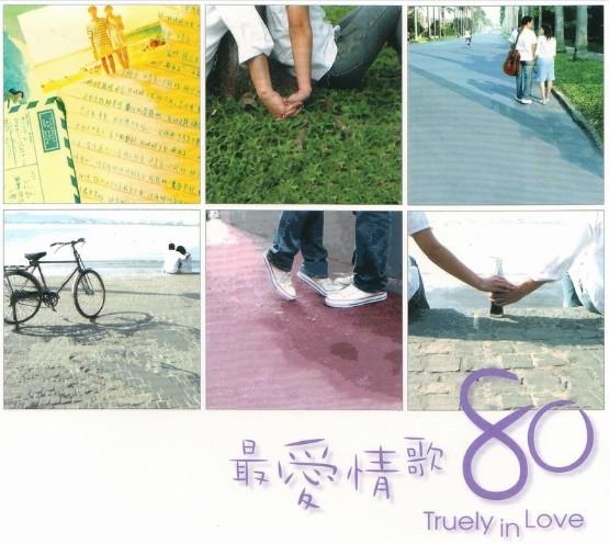 群星《最爱情歌80》6CD合集歌曲Flac  第1张