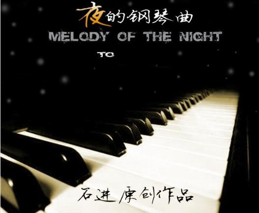 石进《夜的钢琴曲》5CD全集下载 - 竹林猫  石进 钢琴 第1张