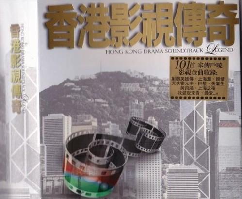 Various Artists 群星《香港影视传奇》6CD合集Flac  第1张