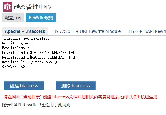 Z-Blog博客网站开通伪静态详细图文教程  Z-Blog 第3张