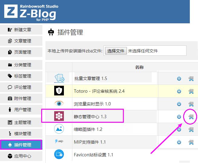 Z-Blog博客网站开通伪静态详细图文教程  Z-Blog 第1张