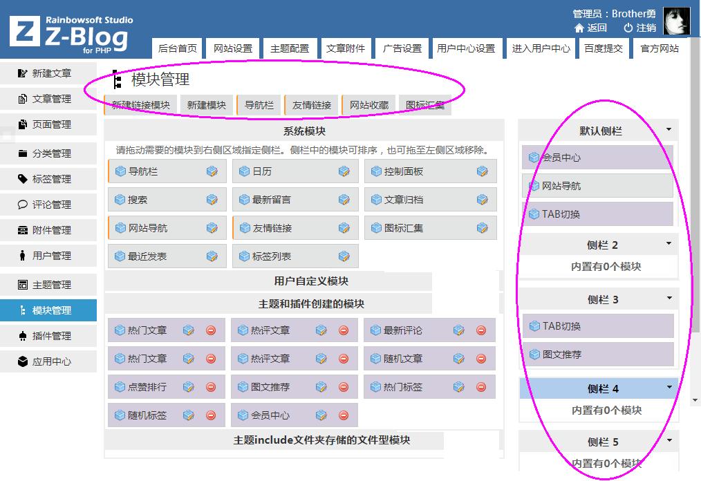Z-Blog PHP主题文章页设置侧边栏教程  第1张