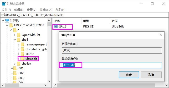 Win10系统将UltraEdit添加到右键菜单的方法  UltraEdit 第5张