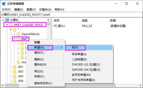 Win10系统将UltraEdit添加到右键菜单的方法  UltraEdit 第4张