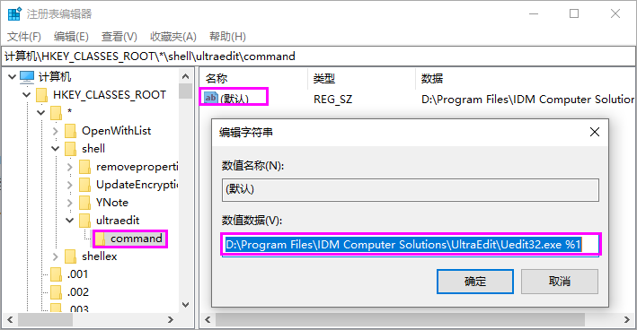 Win10系统将UltraEdit添加到右键菜单的方法  UltraEdit 第6张