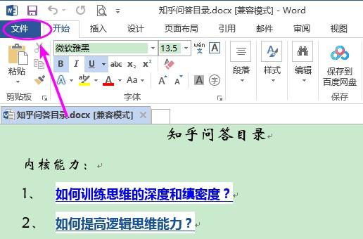 教你快速批量提取Word文档中的超链接  Word 批量 第2张