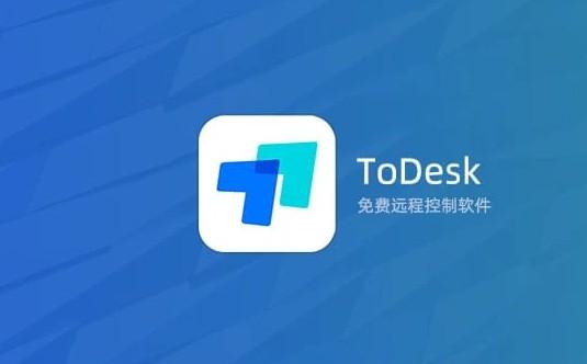 ToDesk - 免费流畅不限速的远程控制软件(TeamViewer/向日葵替代品)  远程 第1张
