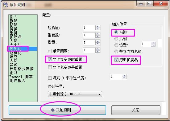 将一批子文件名里面的文件,批量修改成按数字序列顺序进行编号  重命名 批量 第4张