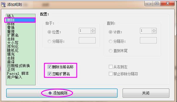将一批子文件名里面的文件,批量修改成按数字序列顺序进行编号  重命名 批量 第3张