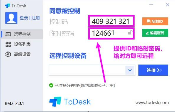 ToDesk - 免费流畅不限速的远程控制软件(TeamViewer/向日葵替代品)  远程 第3张