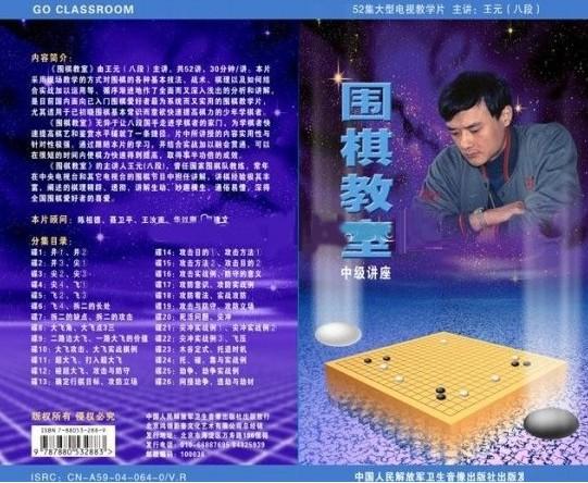 围棋讲解 | 王元围棋教室 初级+中级讲座视频  围棋 第1张