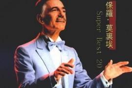 Paul Mauriat(保罗·莫里亚)音乐合集1969-2007年23专辑下载 - 竹林猫