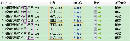 将一批子文件名里面的文件,批量修改成按数字序列顺序进行编号  重命名 批量 第5张
