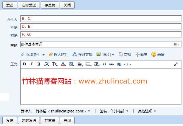 电子邮件中收件人(to)、抄送(cc)和密送(bcc)的区别  第1张