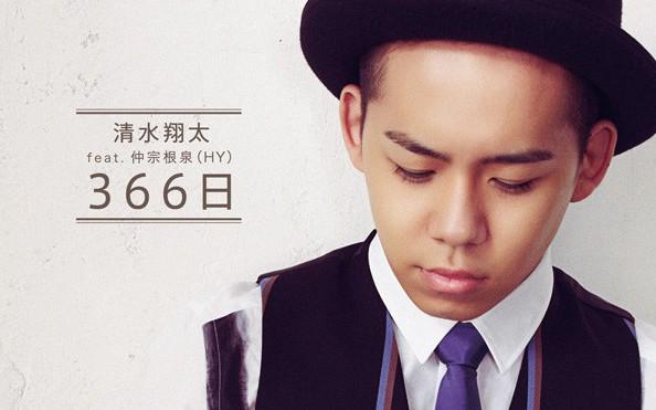 清水翔太音乐合集2008-2017年27专辑MP3