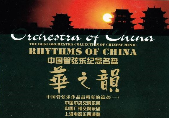 群星《中国管弦乐纪念名盘》7CD合集下载