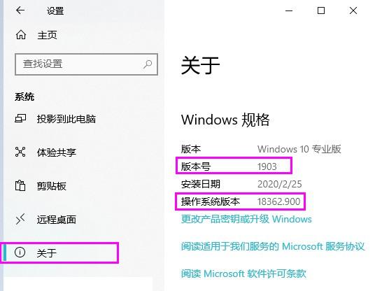 "Win10怎么快速进入""关于Windows""查看操作系统版本等信息  Windows 第6张"