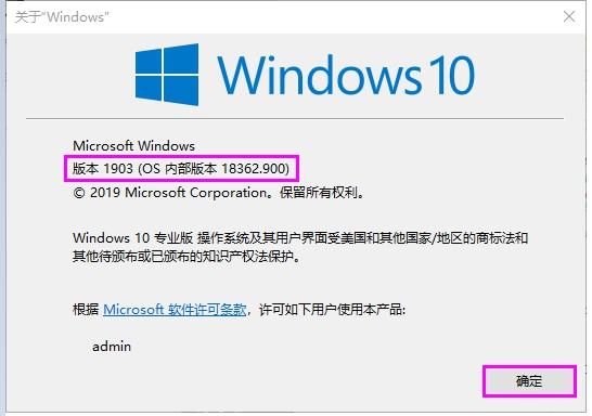 "Win10怎么快速进入""关于Windows""查看操作系统版本等信息  Windows 第3张"