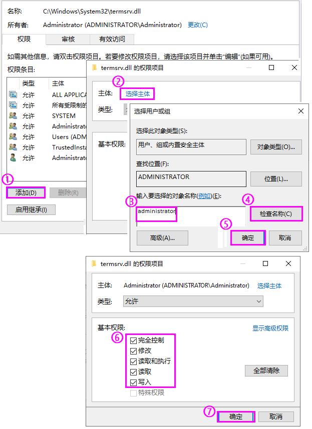 Windows 10系统设置多用户同时远程登录教程V2.0  多用户 远程 第6张