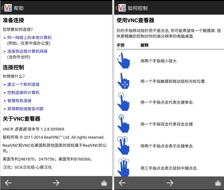 Android版VNC查看器:一款支持手机远程控制计算机的软件  网络 Android 第1张