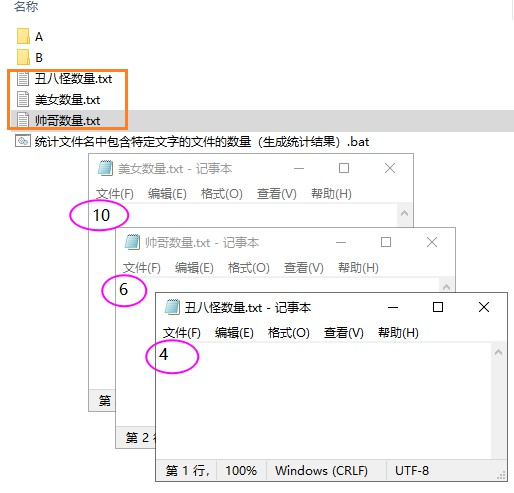 批量统计文件名中包含特定文字的文件的数量  批量 第2张