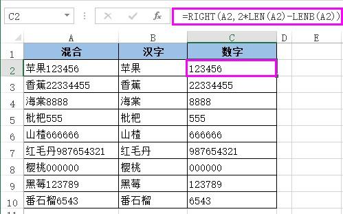 快速拆分Excel单元格中不规则的汉字和数字  Excel 第3张