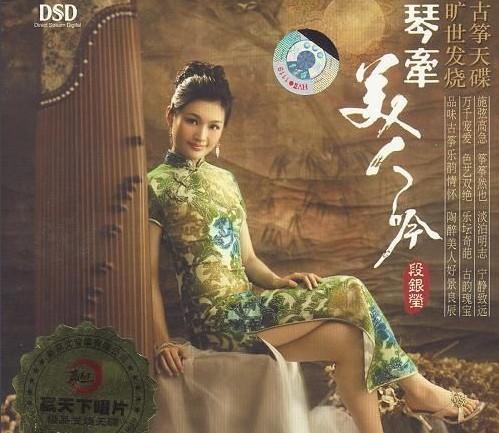 段银莹音乐合集2006-2017年6年专辑歌曲Flac