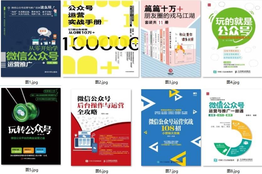 推荐8本微信公众号电子书(pdf+epub+mobi+azw3)  公众号 第1张