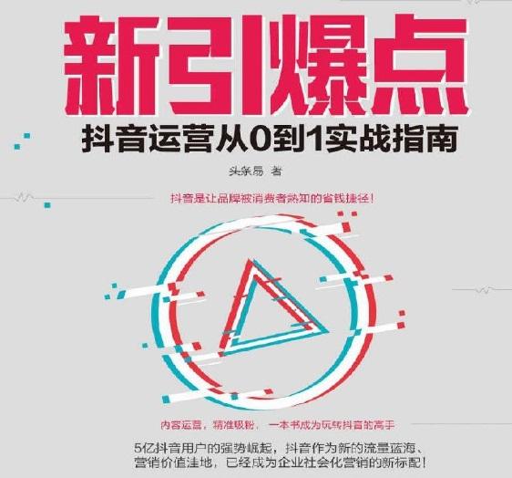 《新引爆点:抖音运营从0到1实战指南》pdf+epub+mobi+azw3  抖音 第1张