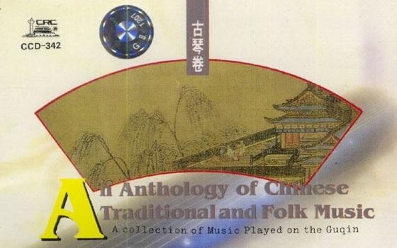 《中国音乐大全 - 古琴卷》8CD合集 - 竹林猫
