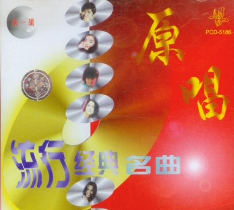 珍品典藏 | 华语群星《原唱流行经典名曲》5CD合集Flac  第1张