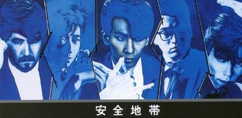 安全地带(Anzen Chitai)乐队音乐合集1983-2001年8专辑 - 竹林猫  安全地带 第1张