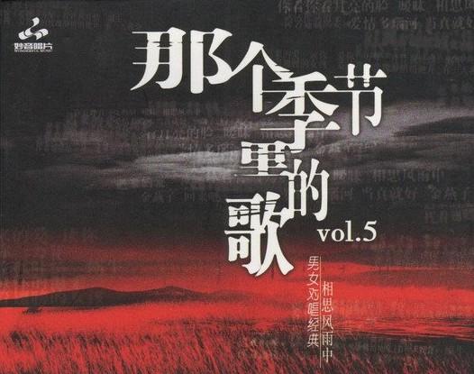 男女对唱经典《那个季节里的歌》10CD合集Flac  第1张