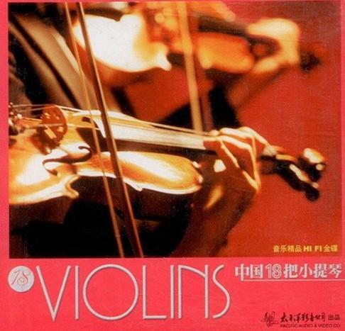最美的小提琴曲《中国18把小提琴》2CD合集
