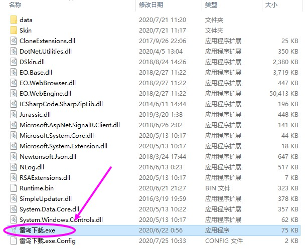[Windows] 雷鸟下载 - 一款可高速下载百度网盘资源的神器!  百度网盘 百度 第1张