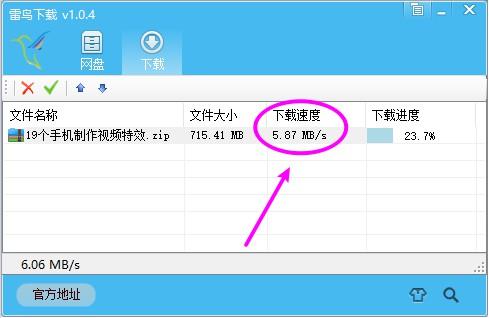 [Windows] 百度网盘加速下载6大工具合集,总有一款适合你!  百度网盘 百度 第2张