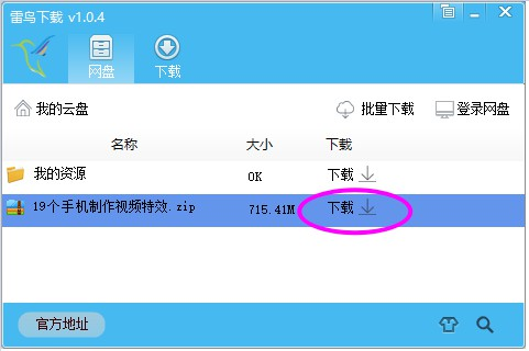 [Windows] 雷鸟下载 - 一款可高速下载百度网盘资源的神器!  百度网盘 百度 第4张