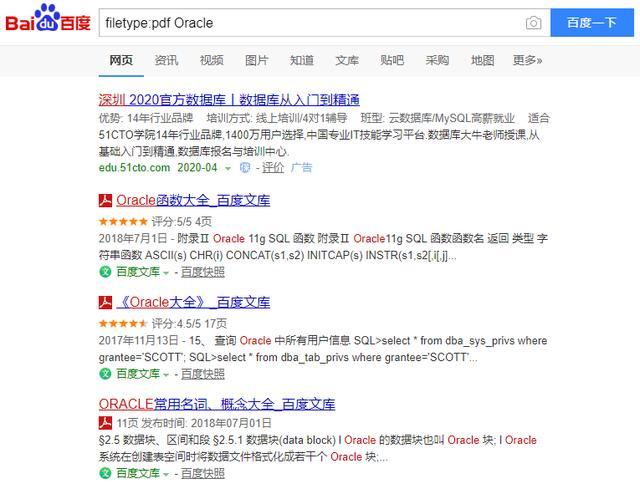百度高级搜索指令使用技巧大全  百度 第6张
