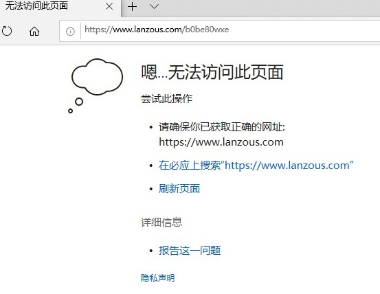 蓝奏云(Lanzou)网盘下载链接无法打开的解决方法!  网盘 第1张