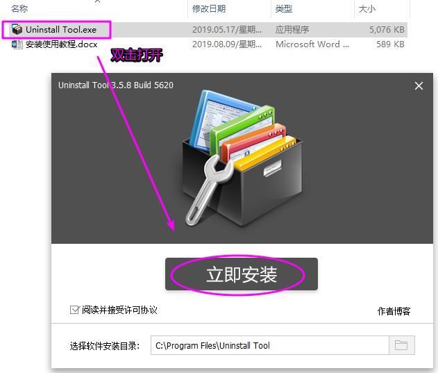 Uninstall Tool(卸载清理器)的安装使用教程  第1张