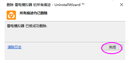 Uninstall Tool(卸载清理器)的安装使用教程  第9张