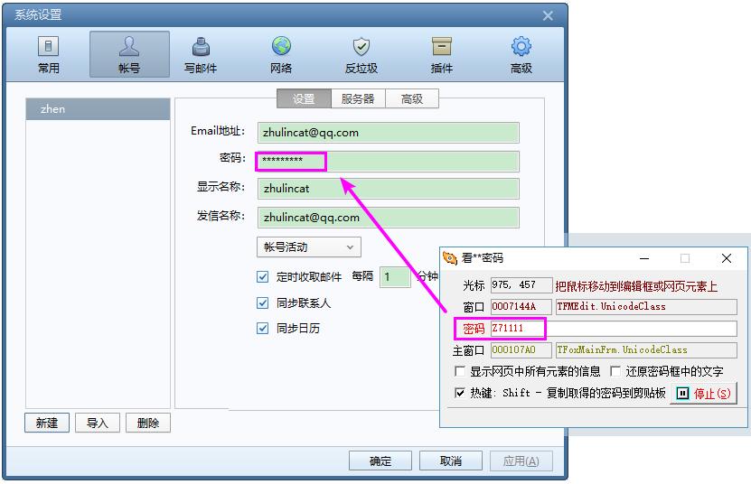 Foxmail密码忘记了?教你取回保存在Foxmail客户端上的邮箱密码  Foxmail 密码 第2张