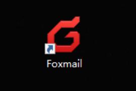 Foxmail密码忘记了?教你取回保存在Foxmail客户端上的邮箱密码