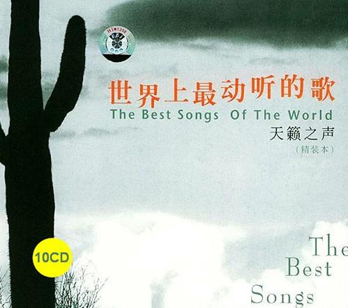群星2011《世界上最动听的歌》10CD天籁之声精装本Flac  音乐 第1张